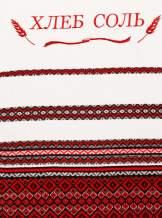 """Свадебное полотенце (рушник) с вышивкой  """"Хлеб соль"""", №21"""