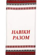 """Весільний рушник вишитий """"Навіки разом"""", №24"""