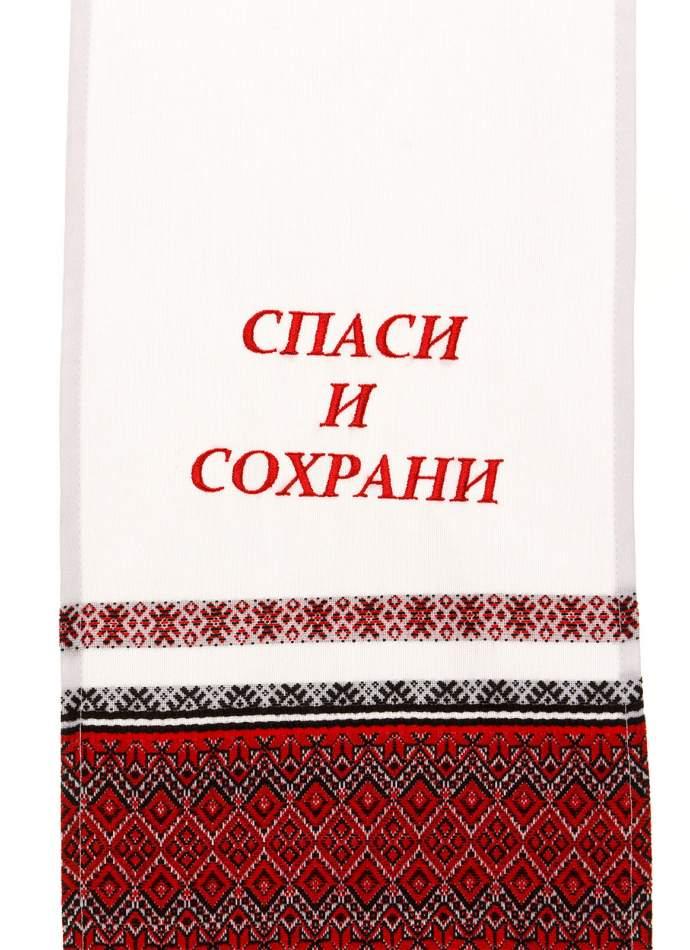 """Свадебное полотенце (рушник) """"Спаси и сохрани"""", №26"""