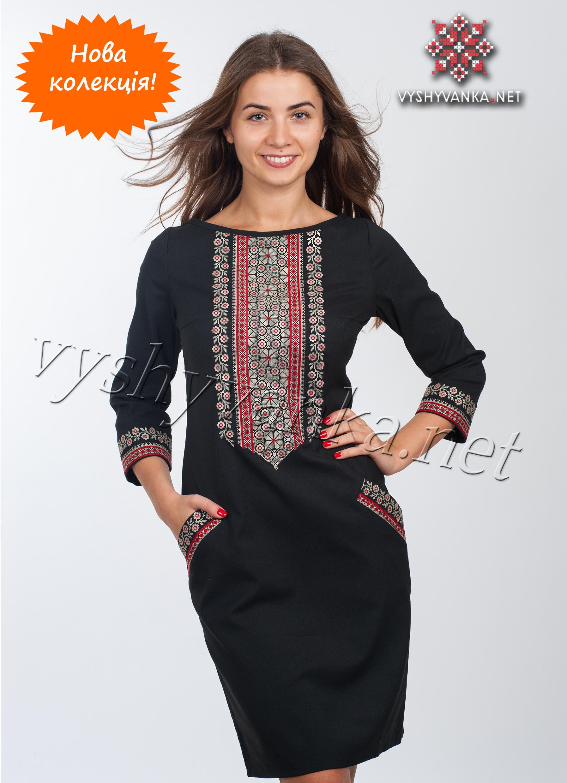 Купити молодіжне плаття з вишивкою чорне Київ 59565ca1082d1