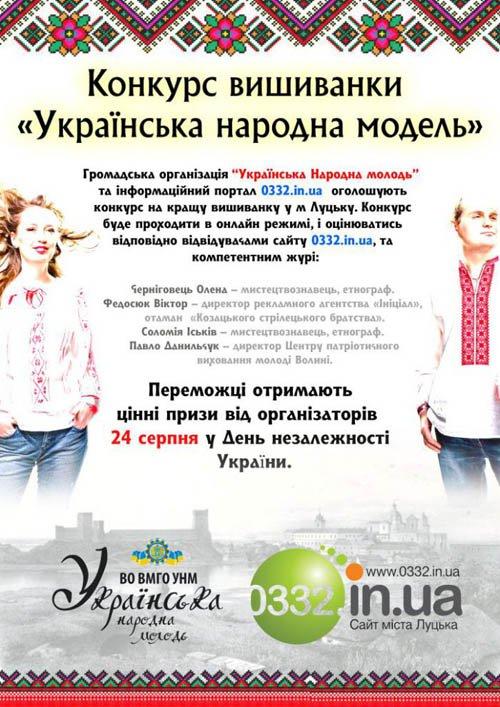 Українська вишиванка вишивка схеми
