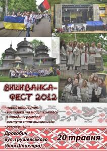 українська вишиванка c58d52ce02e05